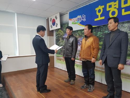 호명면 이장회의에서 노영교.권희용.최병호.김성자 신임 이장 임명장 수여!