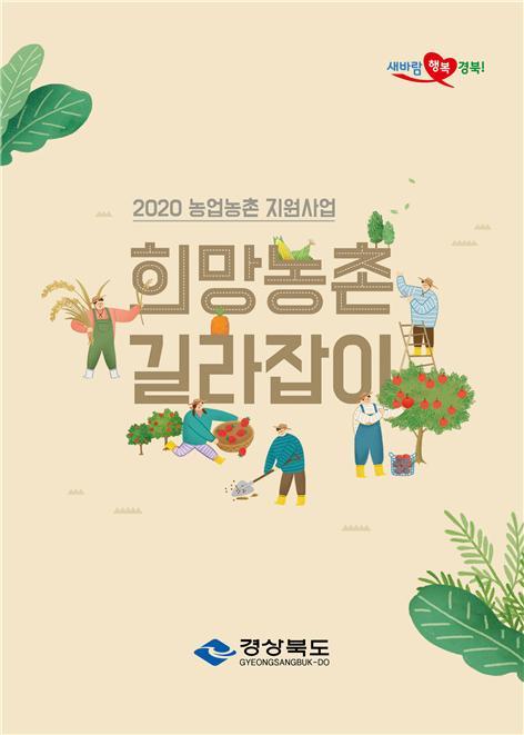 경상북도 농업인들이 원하는 정보