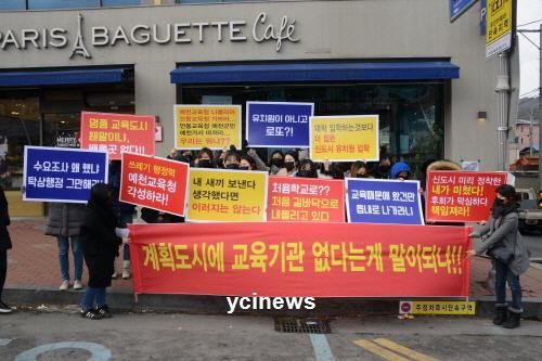 쓰레기 행정력 예천교육청 각성하라! 신도시 어린이집 입학 못한 학부모 강력 항의!