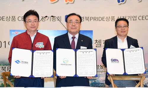 PRIDE경북 CEO협회