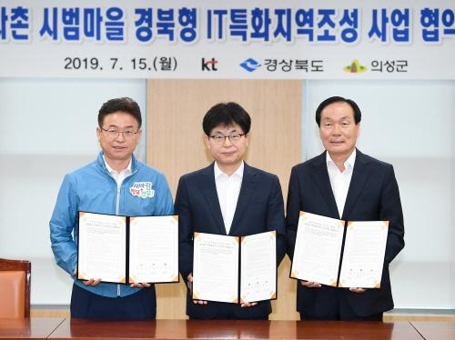 경북도, KT, 의성군 공동으로 경북형 IT특화지역 조성사업 위한