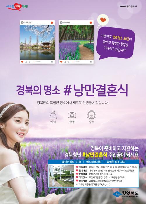 경북의 명소에서 낭만결혼식 주인공이 되세요...예비부부 30여개 결혼장소 제공!