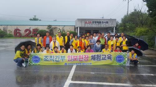 한국자유총연맹군지회 조직간부 안보의식 고취