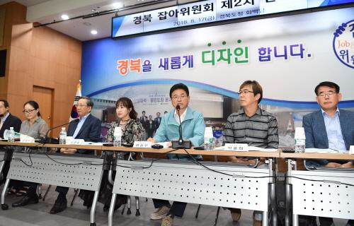 경북을 새롭게 디자인합니다!! 경북 잡아위원회