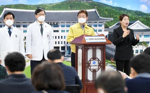이철우 도지사 코로나19 확산방지를 위해 신천지교회 신도에게 전하는 협조 요청!
