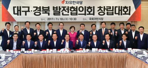 자유한국당-대구경북 흔들리는 보수 민심 잡고 지역발전 앞당기기 위해 모였다!!!