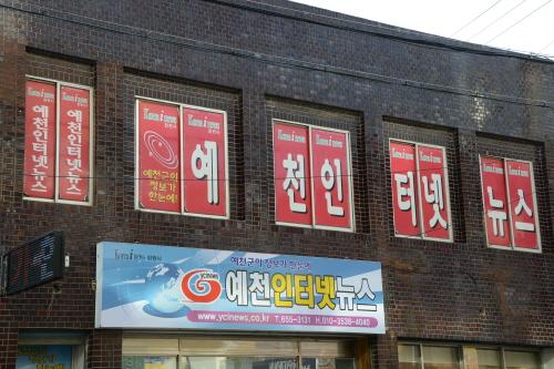 [社 告]예천인터넷뉴스 창간 14주년 기념 내년 지방선거 후보자 여론조사 실시.