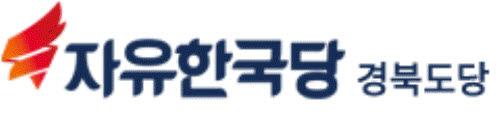 자유한국당 경북도지사 후보 경선 끝났으나 예천군 투표율 39.2%로 저조했다...