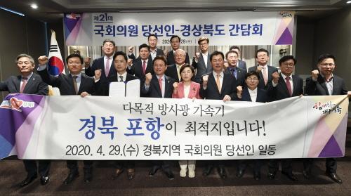 경상북도 21대 지역 국회의원 당선인들과 간담회 갖고 사업 우선순위 설명!